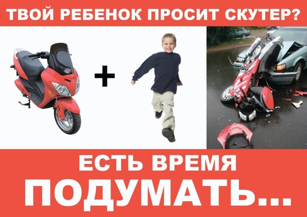 Тверские полицейские попросили не дарить детям скутер