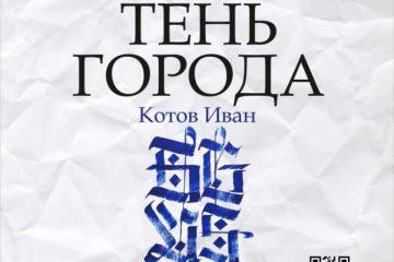 В Твери открылась выставка Ивана Котова