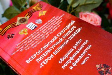 Юнармейцы из Твери стали призерами литературного конкурса
