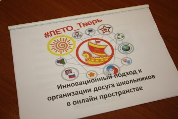 В администрации Твери прошел Совет по образованию