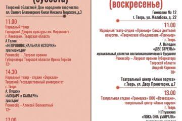 В Твери проходит областной фестиваль «Театральная летопись Победы»