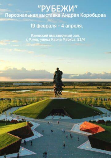 В Ржеве Тверской области открывается выставка автора мемориала Советскому солдату