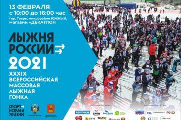 Известные спортсмены откроют «Лыжню России-2021» в Твери