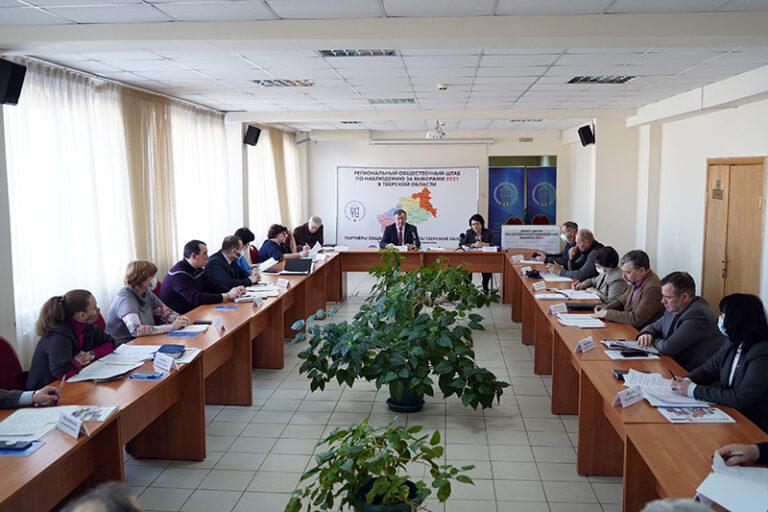 Прогнозы по составу будущей Госдумы обсудили в Тверской области