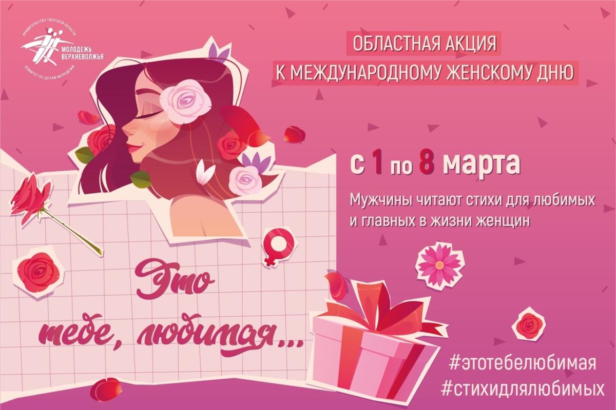 Мужчины Тверской области поздравят женщин стихами русских поэтов