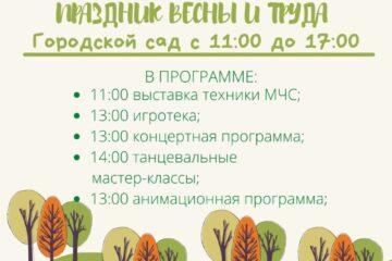 В Тверской горсад 1 мая приглашают на праздник