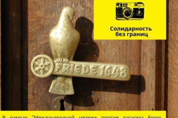 Жителей Твери приглашают поучаствовать в фотоконкурсе Оснабрюка