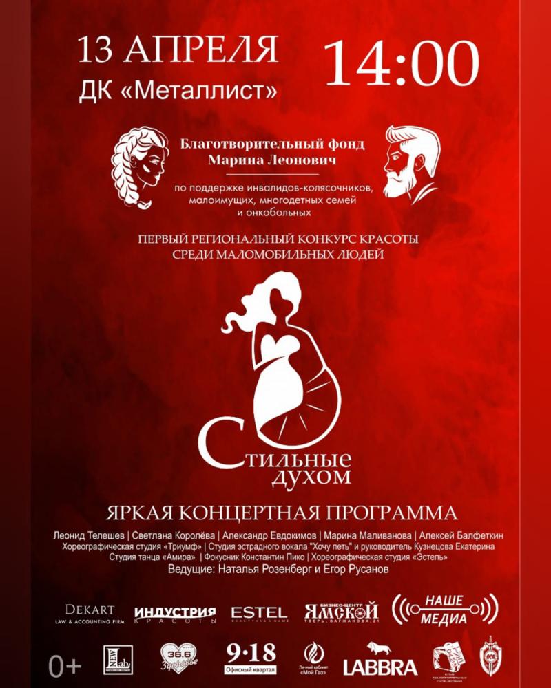 Звезды тверской эстрады дадут концерт на необычном конкурсе красоты