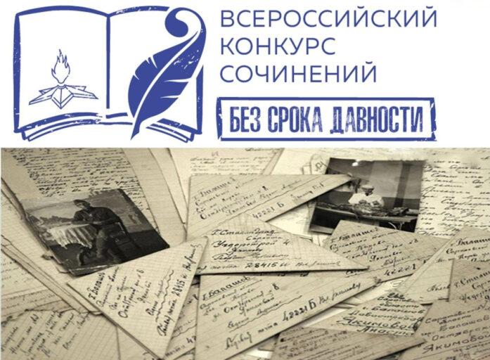 Школьница из Тверской области победила на конкурсе сочинений «Без срока давности»