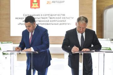 В Тверской области будут развивать инфраструктуру на трассе М-11