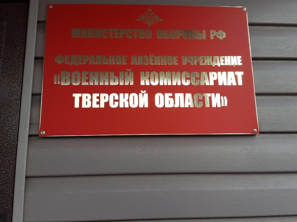 В Тверской области появится эталонно-тестовый для России военкомат
