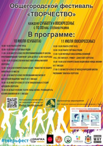 В Твери в выходные продолжится фестиваль «Творчество»