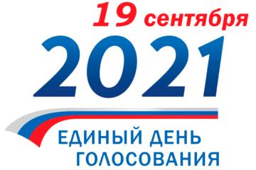 Кандидаты на должность губернатора Тверской области представили документы на регистрацию