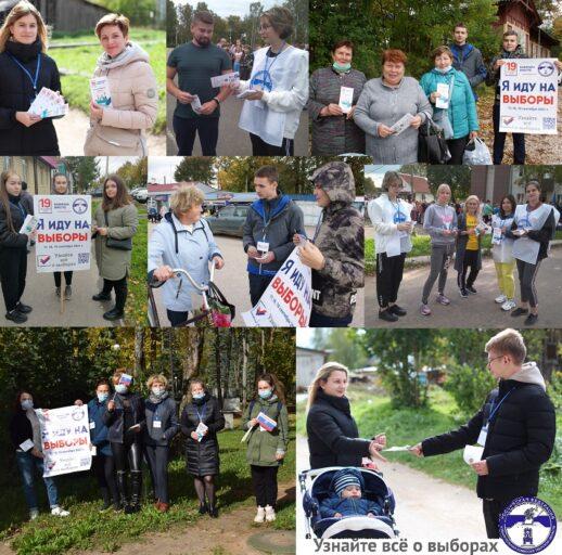 В Тверской области проходит акция «Я иду на выборы»