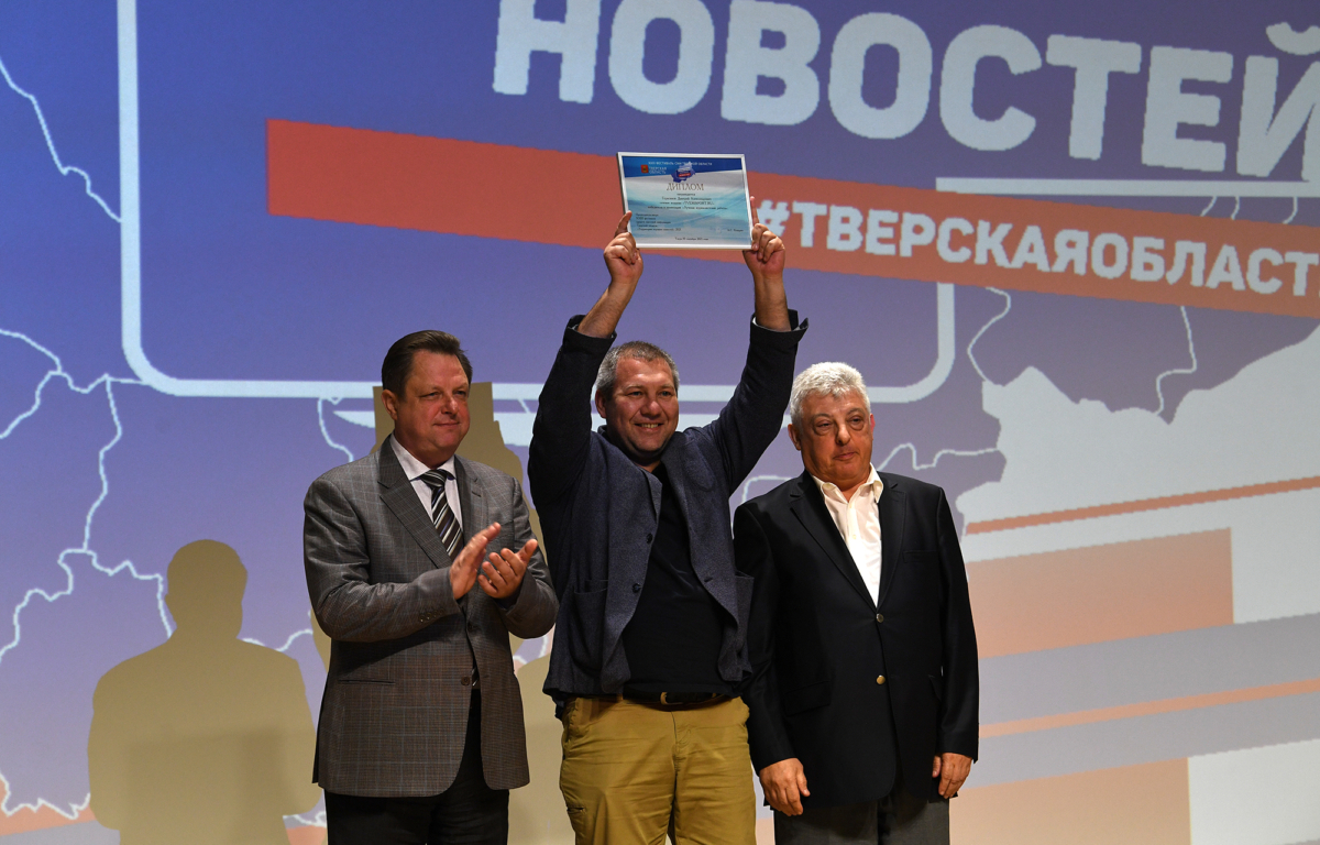 В Тверской области назвали имена победителей «Территории хороших новостей»