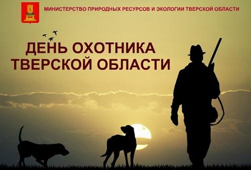 В Твери состоится празднование Дня охотника