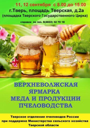 В Твери работает сельскохозяйственная ярмарка