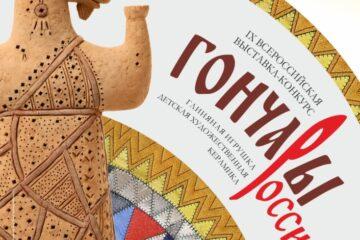 Тверские гончары представят Верхневолжье на выставке