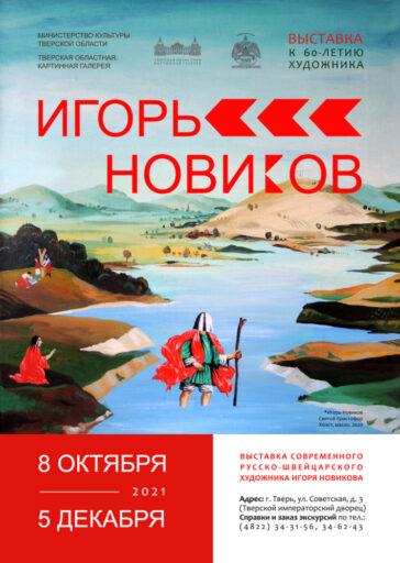 В Твери откроется русско-швейцарская художественная выставка