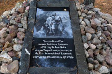 В Тверской области установили крест в честь погибшего князя